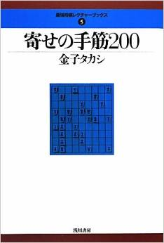 book-yosenotesuji200